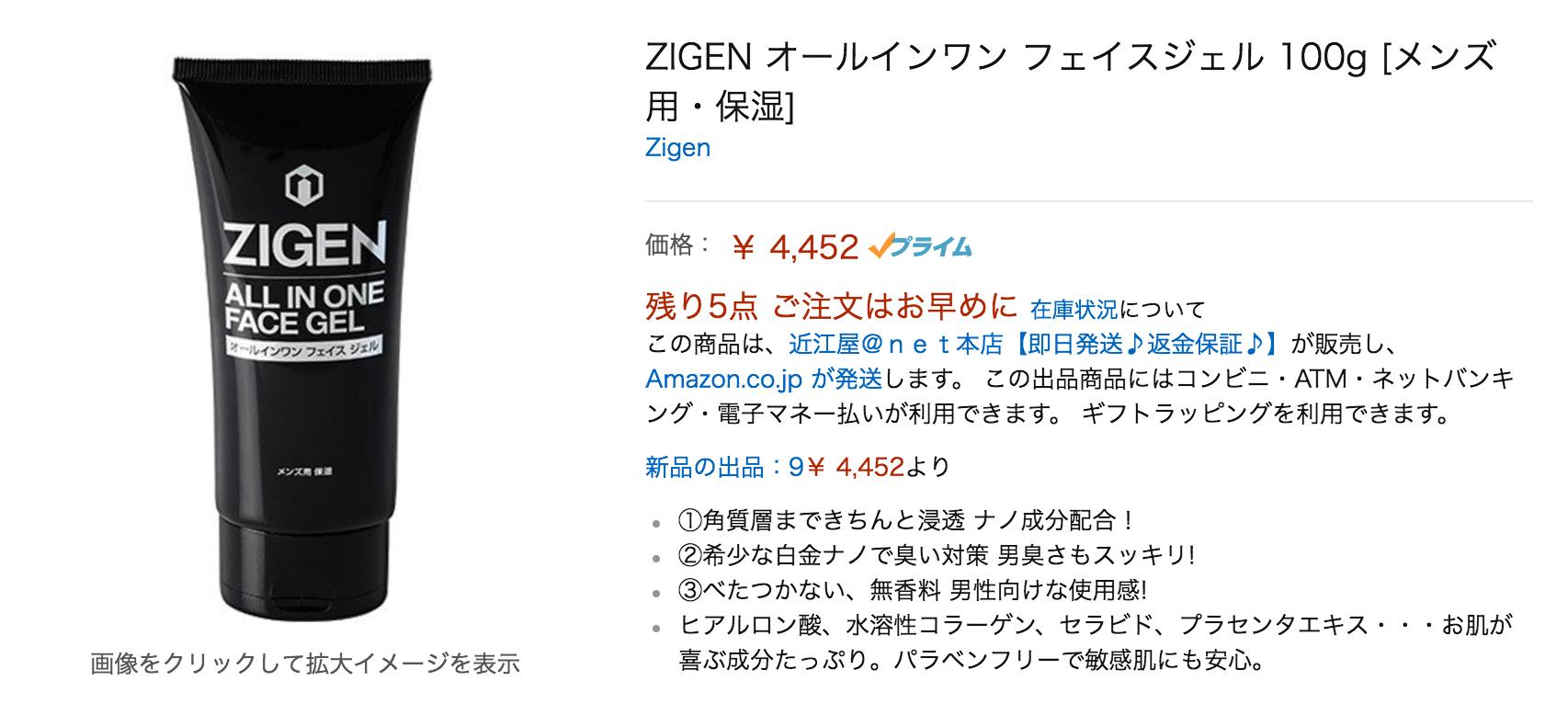 zigen_buy_img01