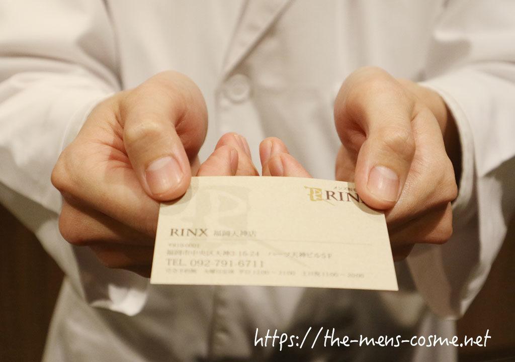 リンクス会員カード
