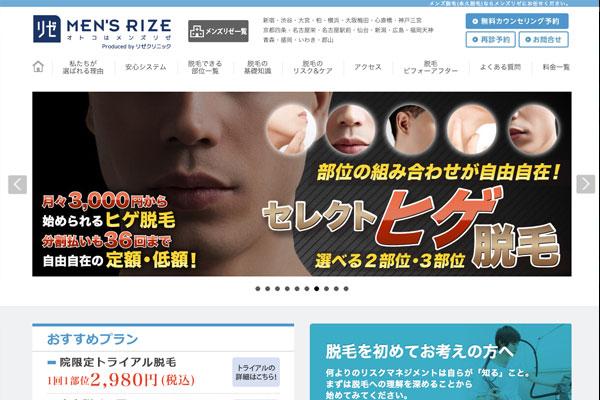 メンズリゼのホームページ
