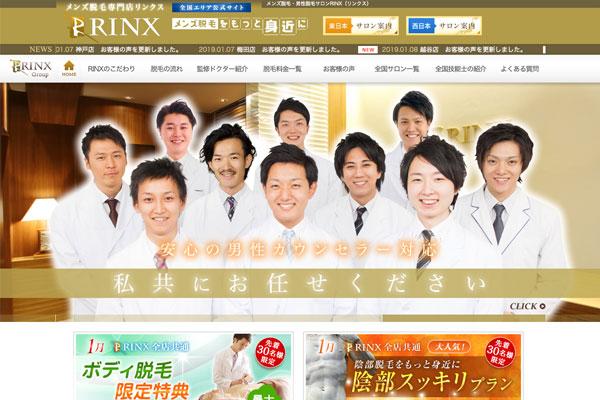 リンクスのホームページ
